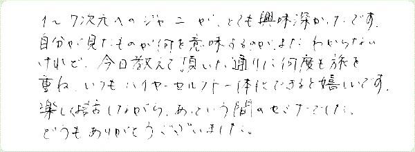 ギフト・オブ・スピリットのご感想0063