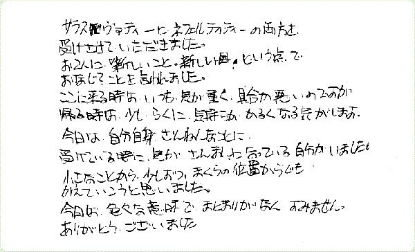チャネカフェのご感想0061