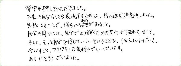 チャネカフェのご感想0066