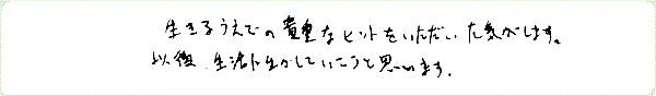 レイキ伝授のご感想0109