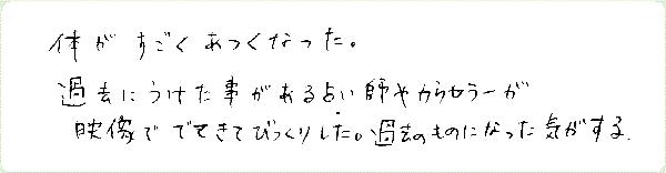ラープロテクションリチュアルのご感想0023