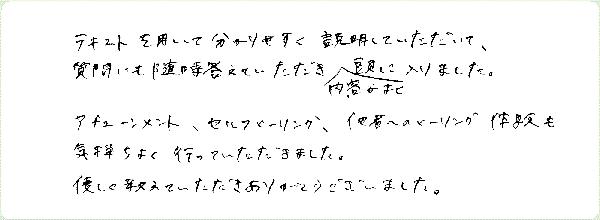 レイキ伝授のご感想0110