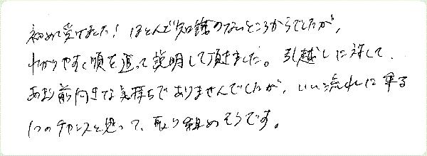 気学鑑定のご感想0015