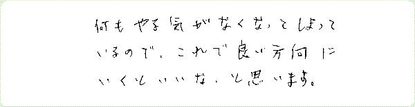 ラープロテクションリチュアルのご感想0024