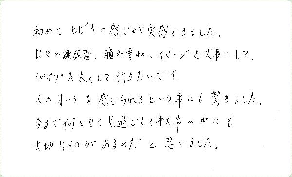 レイキ伝授のご感想0111