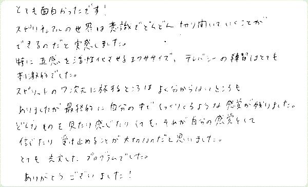 ギフト・オブ・スピリットのご感想0064