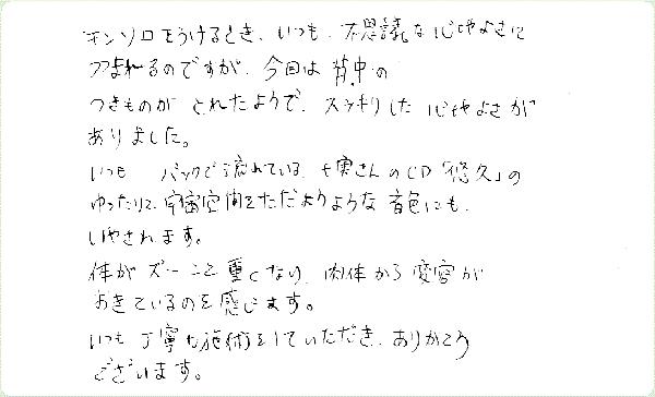 キンソロのご感想0263