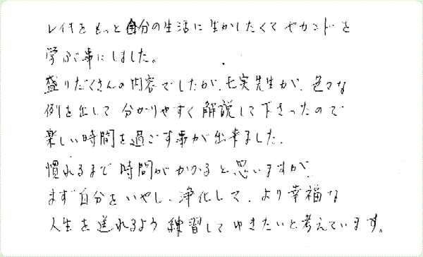 レイキ伝授のご感想0112