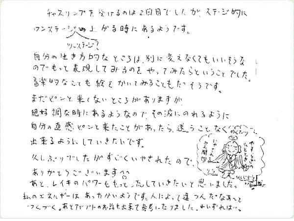 チャネカフェのご感想0106