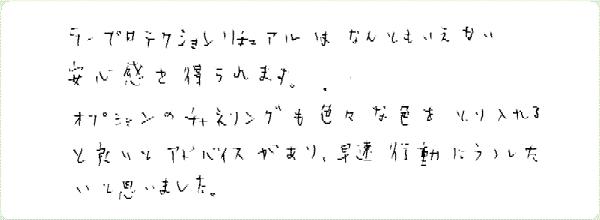 ラープロテクションリチュアルのご感想0025