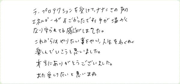 ラープロテクションリチュアルのご感想0026