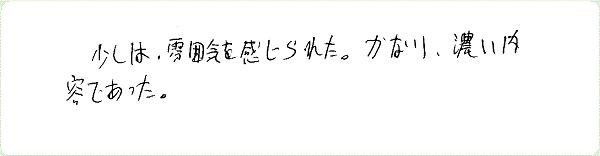 アストラル・トラベルのご感想0063