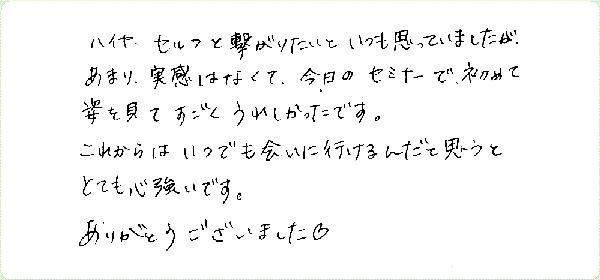 ギフト・オブ・スピリットのご感想0065