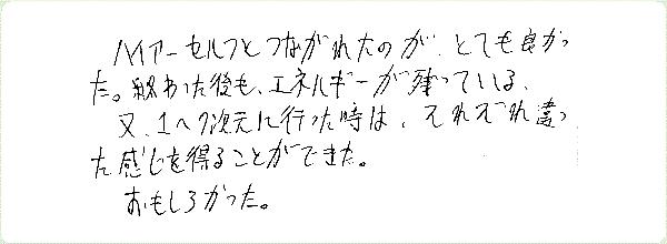 ギフト・オブ・スピリットのご感想0066