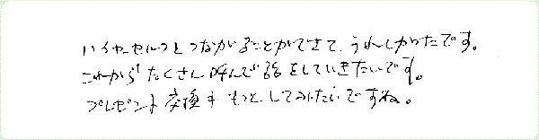 ギフト・オブ・スピリットのご感想0067