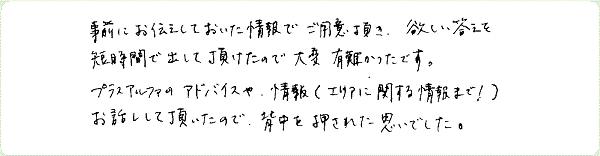気学鑑定のご感想0016