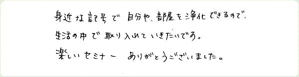 神聖幾何学1のご感想0053