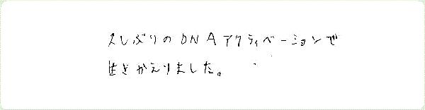 DNAアクティベーションのご感想0176