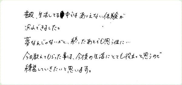 ギフト・オブ・スピリットのご感想0069