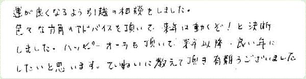 気学鑑定のご感想0017