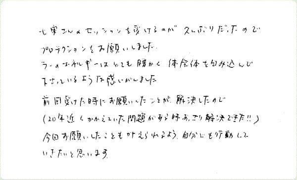 ラープロテクションリチュアルのご感想0029