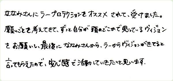 ラープロテクションリチュアルのご感想0031