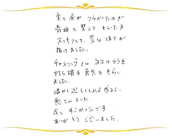 じぶん感謝祭のご感想0061