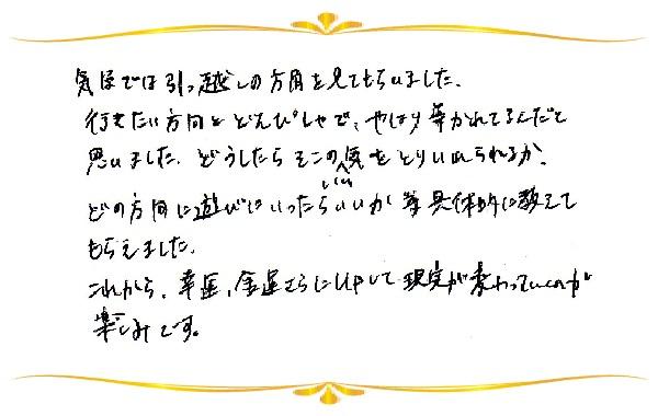 気学鑑定のご感想0020