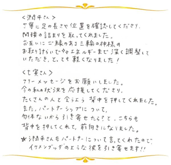 じぶん感謝祭のご感想0066