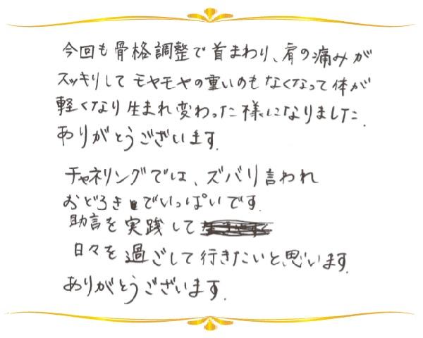 じぶん感謝祭のご感想0067
