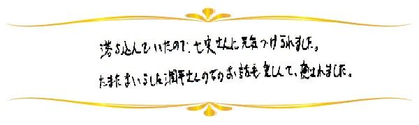 気学鑑定のご感想0021