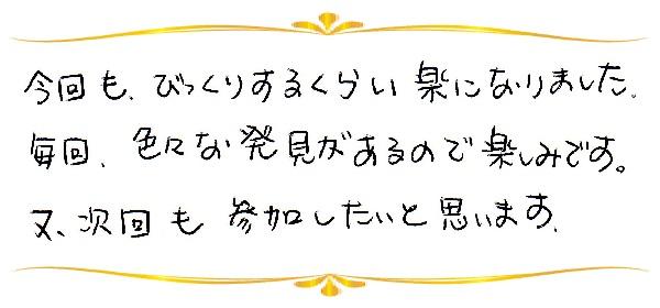 じぶん感謝祭のご感想0101