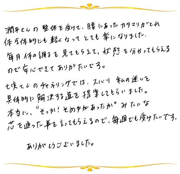じぶん感謝祭のご感想0103