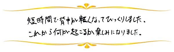 じぶん感謝祭のご感想0105