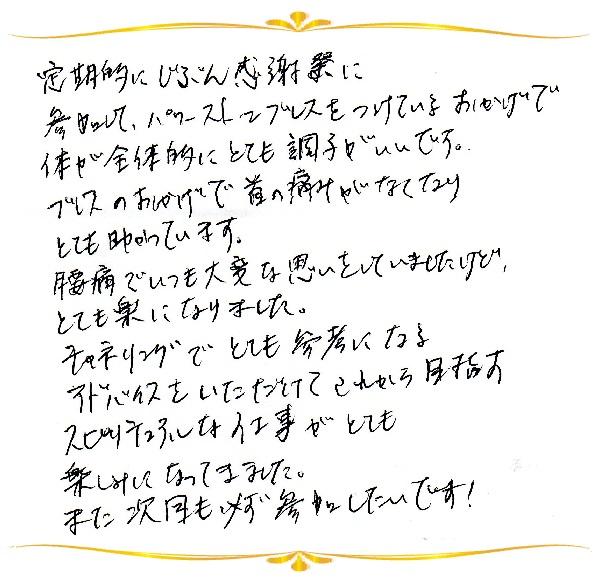 じぶん感謝祭のご感想0106