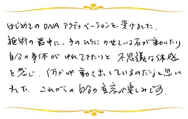 DNAアクティベーションのご感想0233
