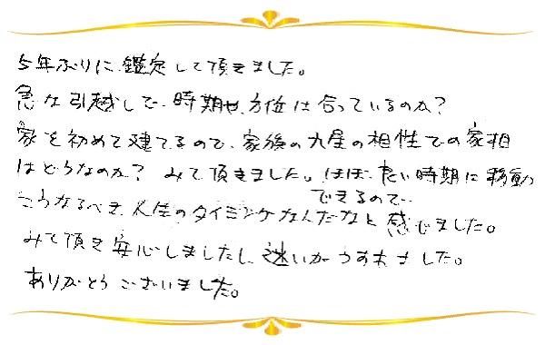 気学鑑定のご感想0022