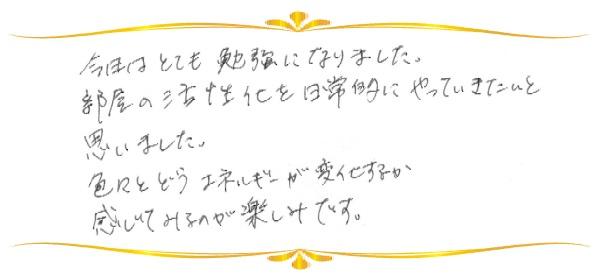 神聖幾何学1のご感想0061