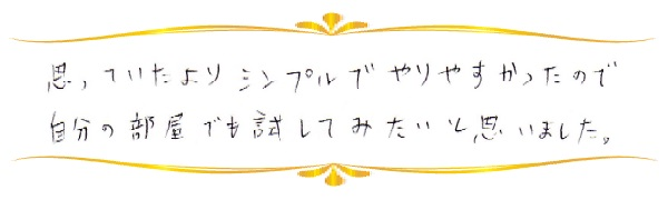 神聖幾何学1のご感想0062