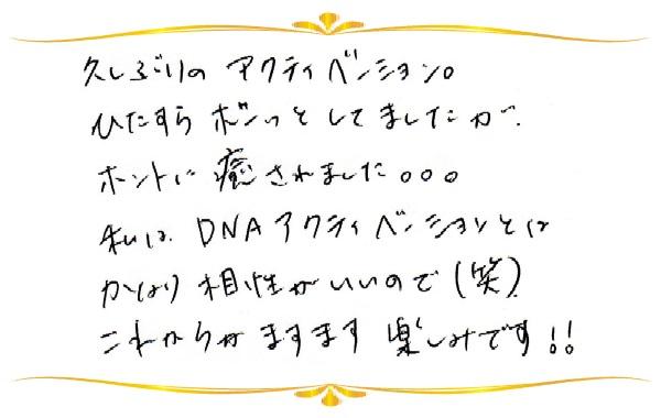 DNAアクティベーションのご感想0237