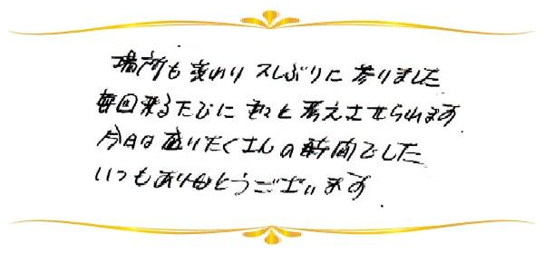 気学鑑定のご感想0023