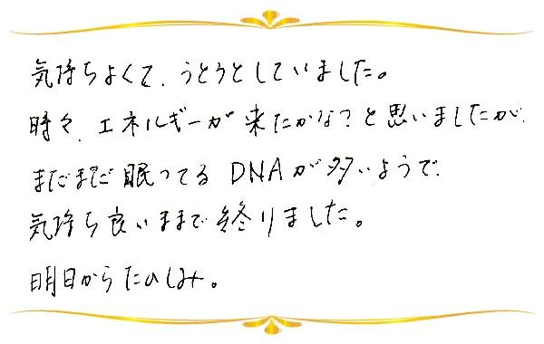 DNAアクティベーションのご感想0249
