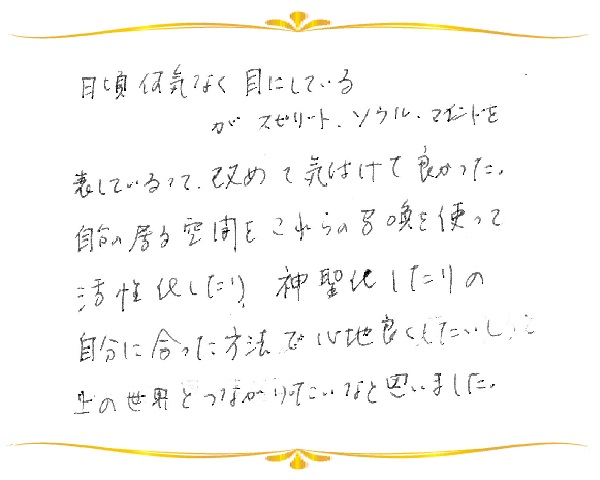 神聖幾何学1のご感想0064