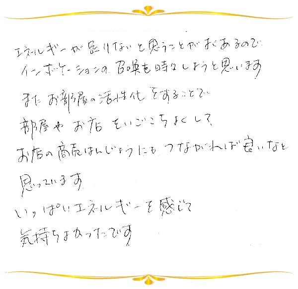 神聖幾何学1のご感想0065