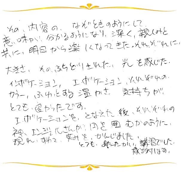 神聖幾何学1のご感想0066