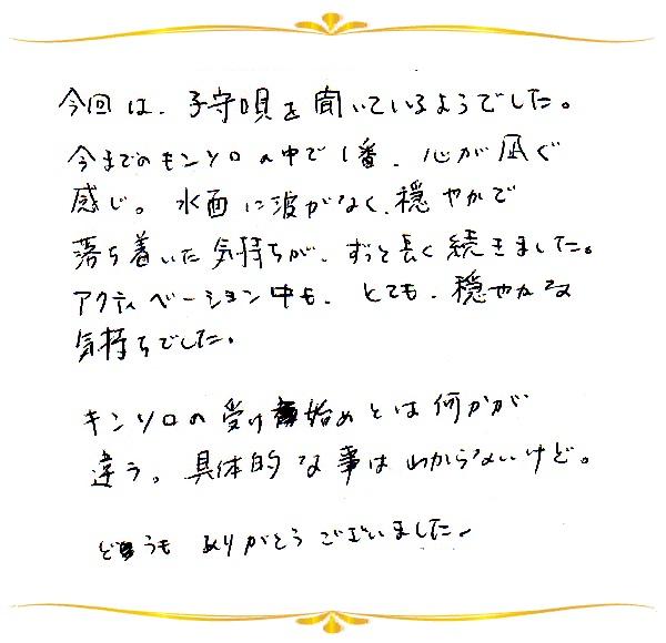 キンソロのご感想0411