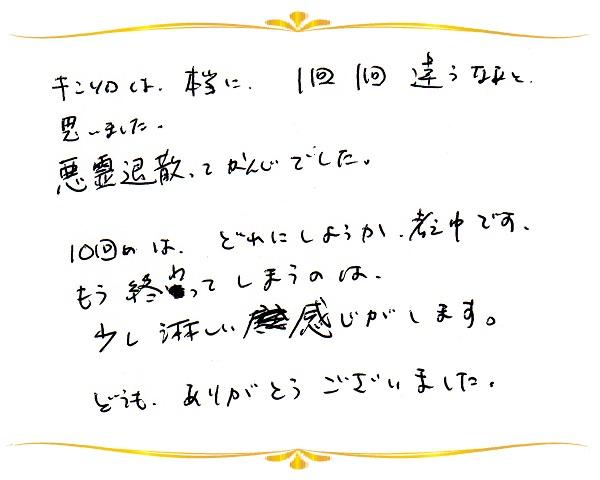 キンソロのご感想0414