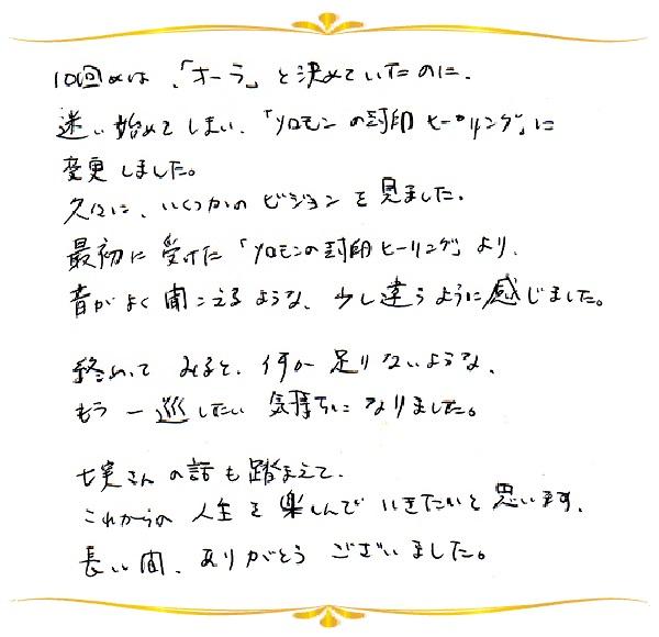 キンソロのご感想0415