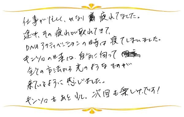 キンソロのご感想0416