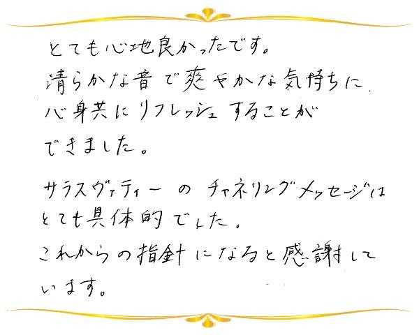 七実のライブ演奏会のご感想0003